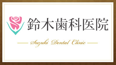 鈴木歯科医院 Suzuki  Dental  Clinic